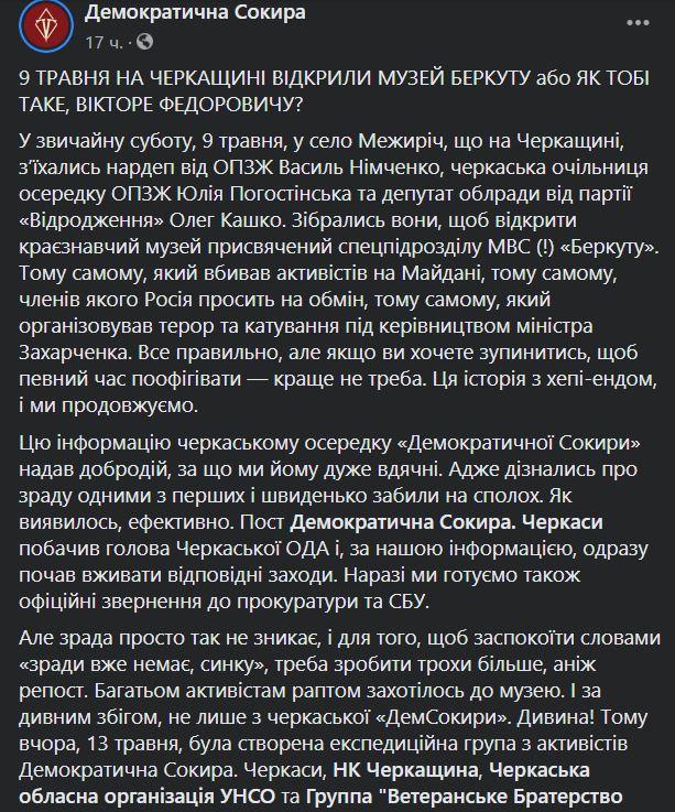 демсокира