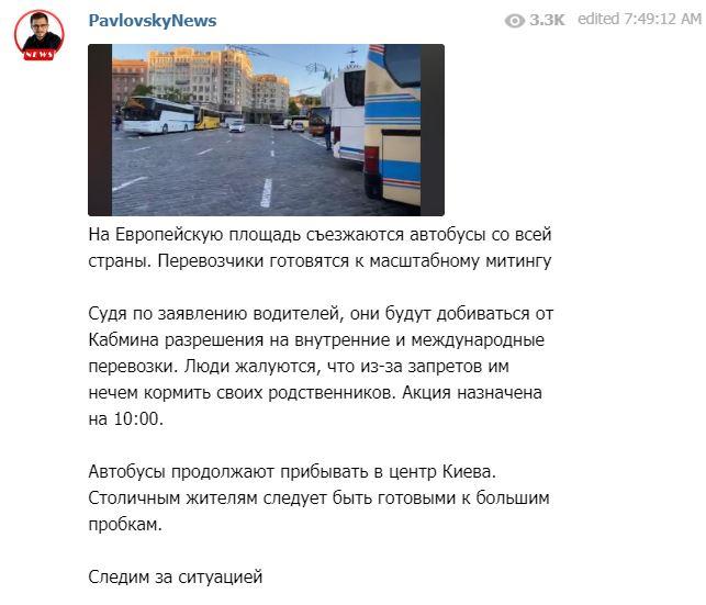 информация про пикет