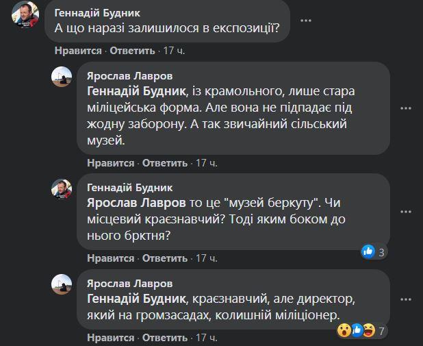 комментарии беркут