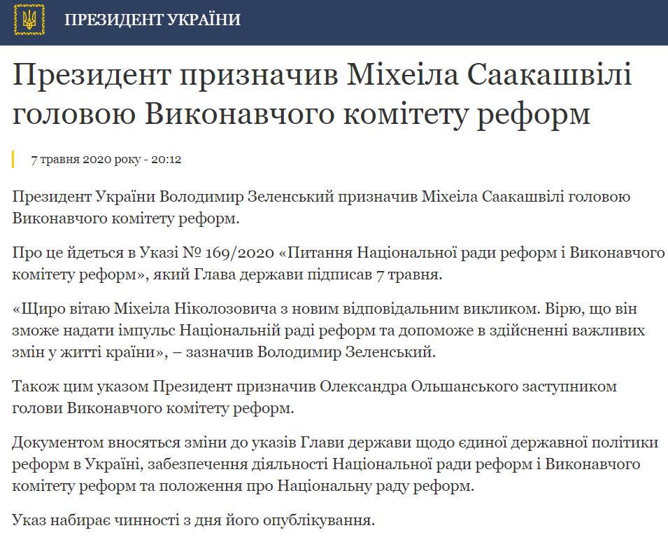 назначение Саакашвили