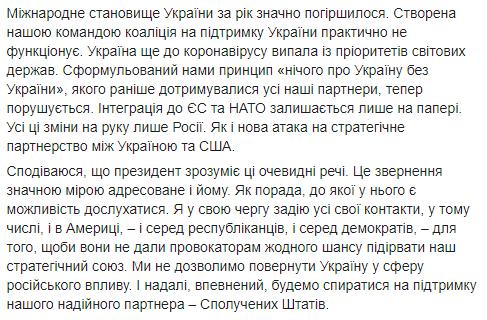 Петр Порошенко  комментарий