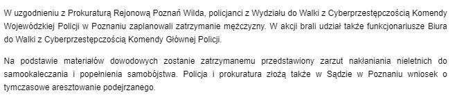 полиция польша украина
