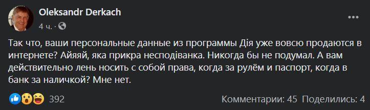 пост Деркача