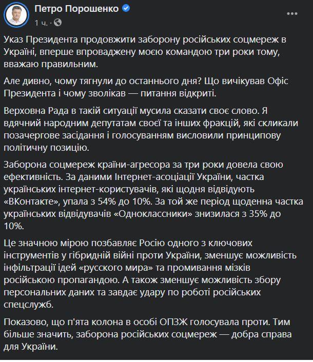пост порошенко