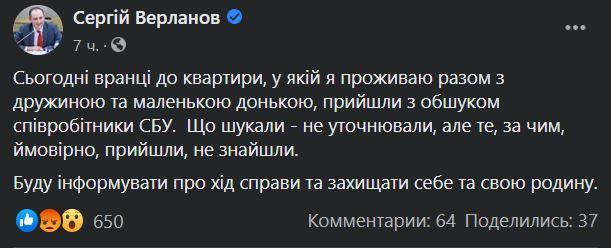 пост Верланова