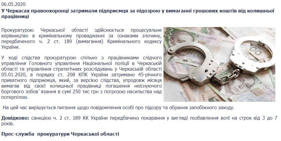 прокуратура Черкащина