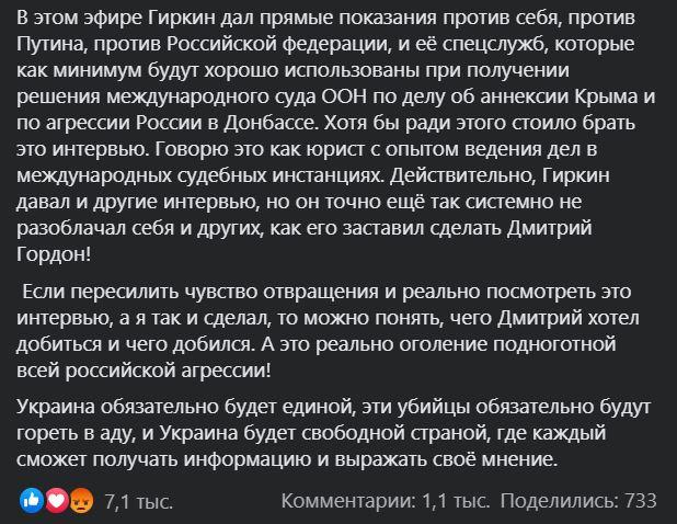 слова Саакашвили