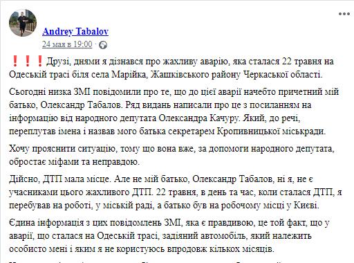 Табалов