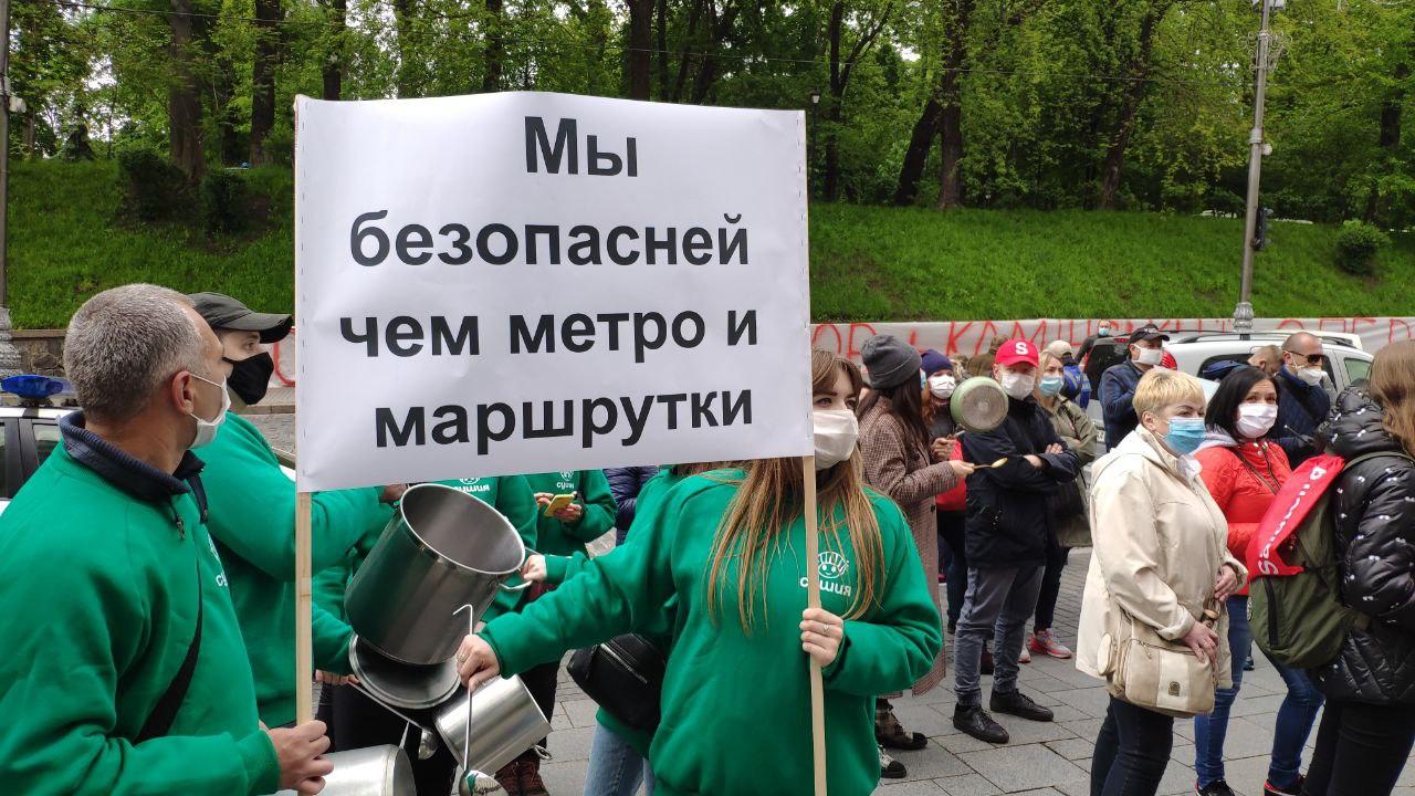акция протеста киев