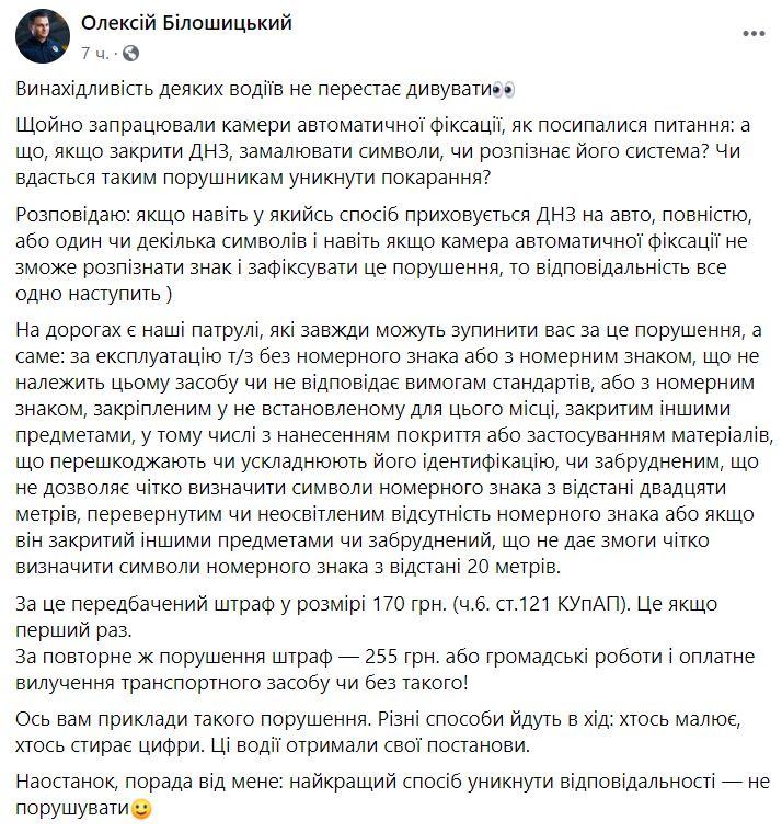 билошицкий ПДД