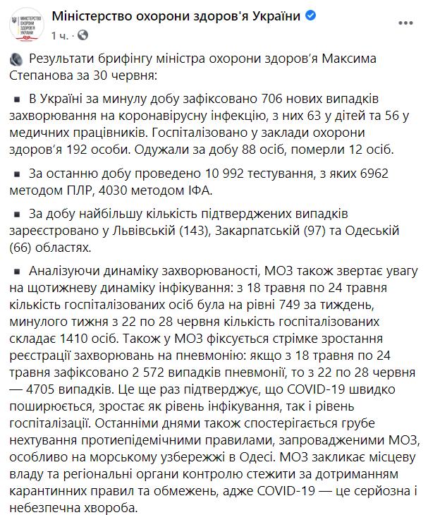брифинг Степанова