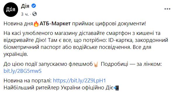 Дiя АТБ