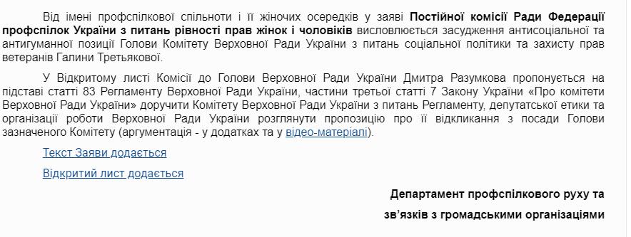 федерация профсоюзов