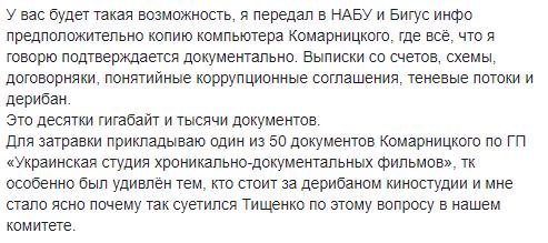 Гео Лерос разоблачение Тищенко