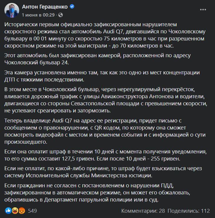 геращенко о нарушителе