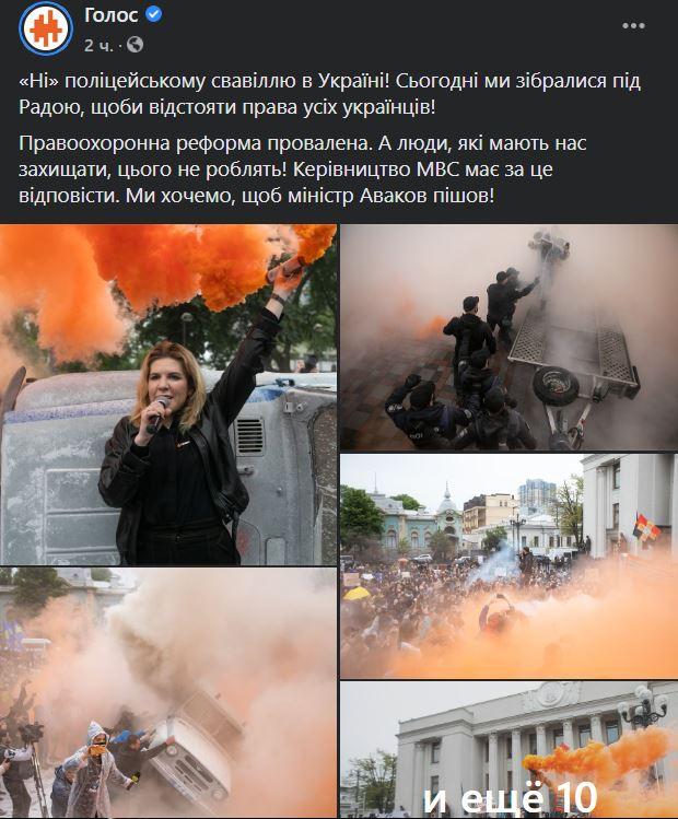 голос про акцию протеста