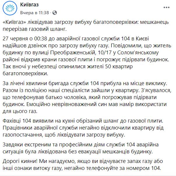 Киевгаз взрыв