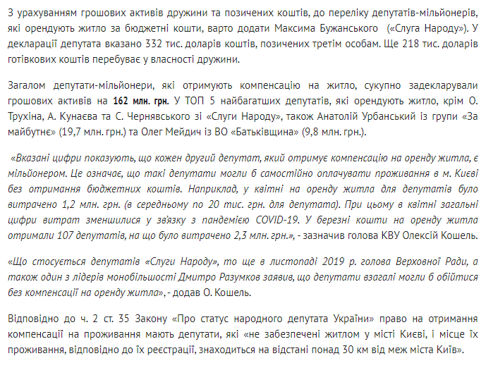 КИУ доходы депутатов
