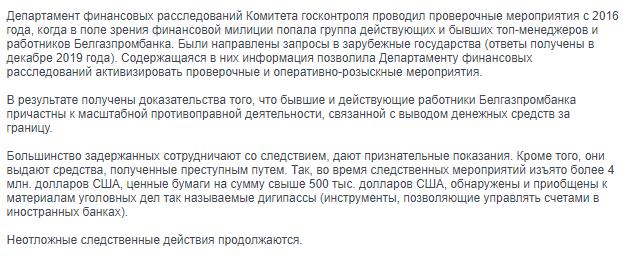 комитет Беларусь