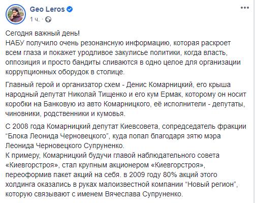 Лерос