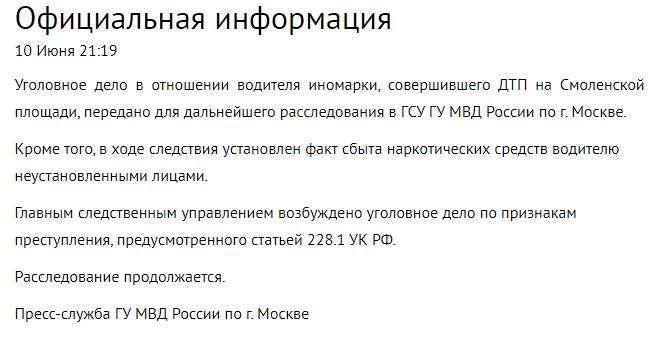 МВД города Москвы