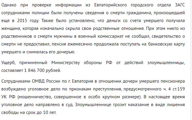 МВД Крым