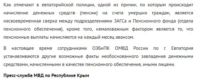 МВД Крым пенсионер