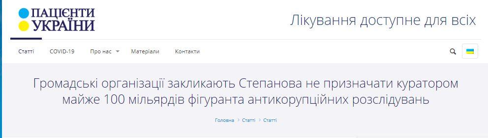 Пациенты Украины
