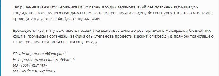Пациенты Украины о конкурсе