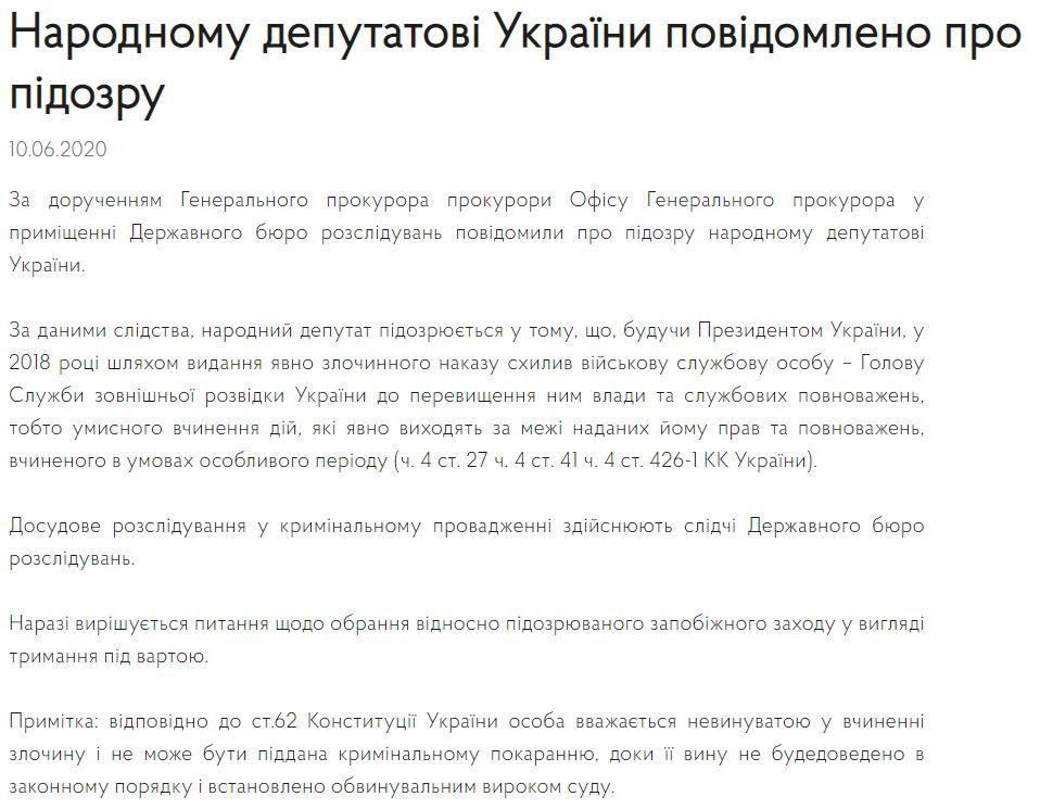 Подозрение Порошенко