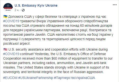 посольство США о поставках оружия