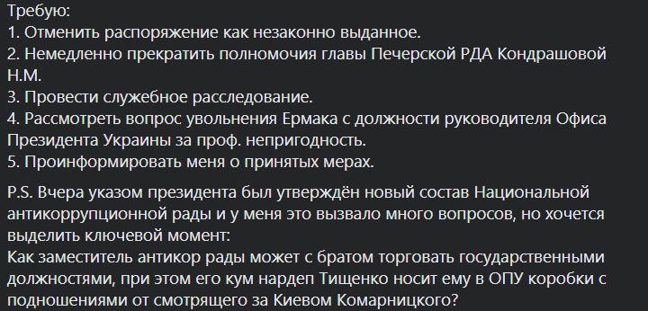 пост Гео Лероса