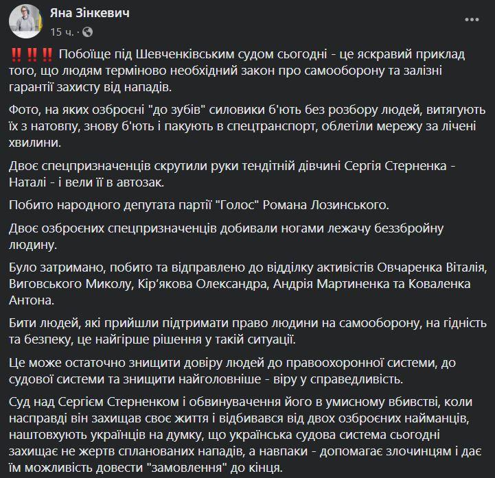 пост Зинкевич