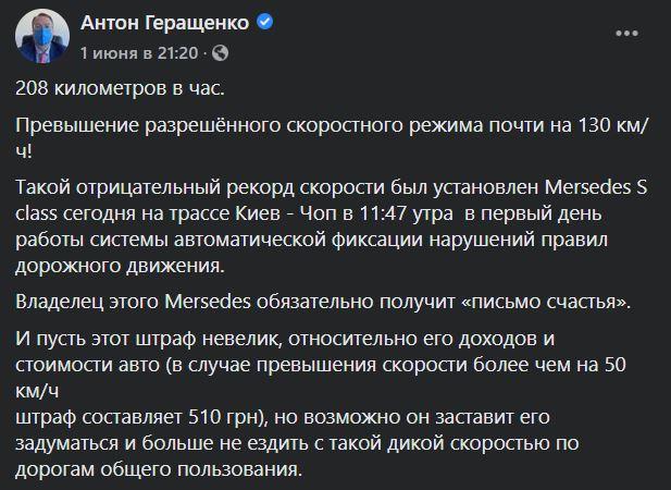 превышение скорости Киев