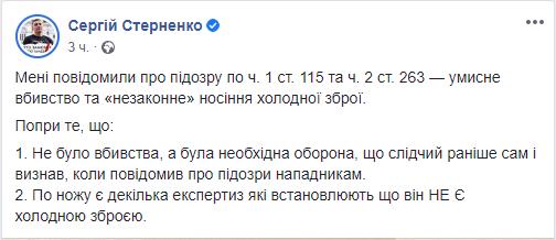 Сергей Стерненко комментарий