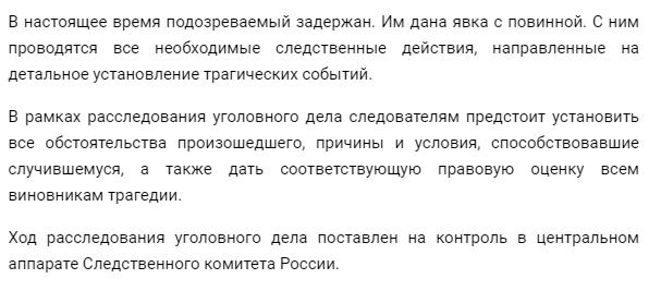 СК РФ убийство