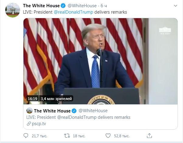 Скрин Трамп
