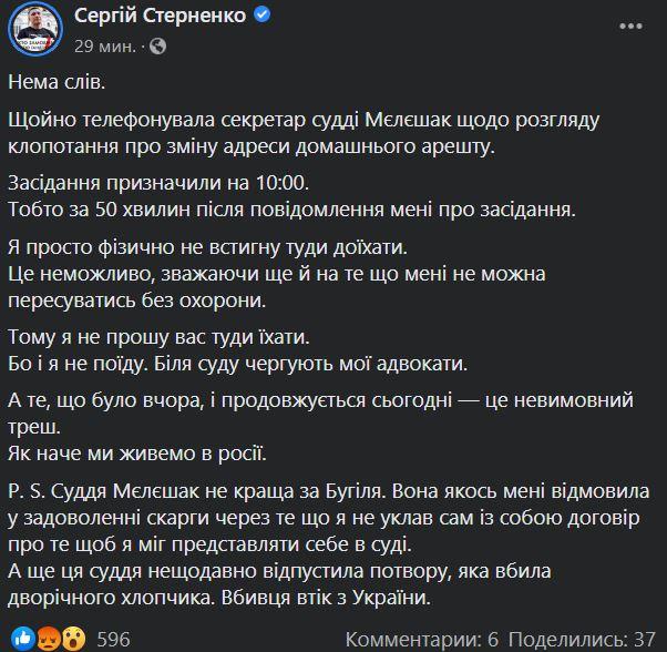 стерненко суд