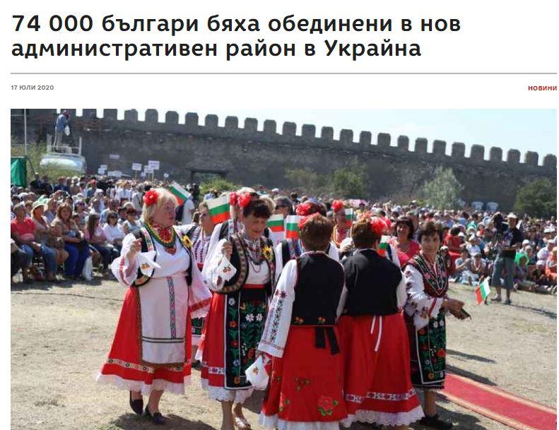 Болгария благодарность