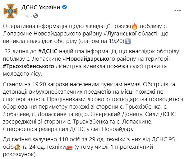 ГСЧС пожар в Луганске