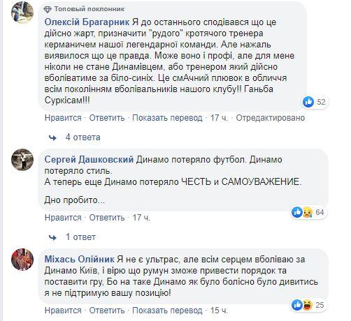 комментарии к заявлению ультрас по поводу Луческу