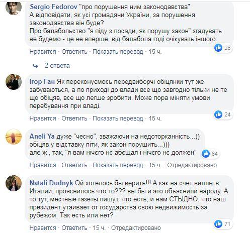 комментарии по поводу декларации Зеленского