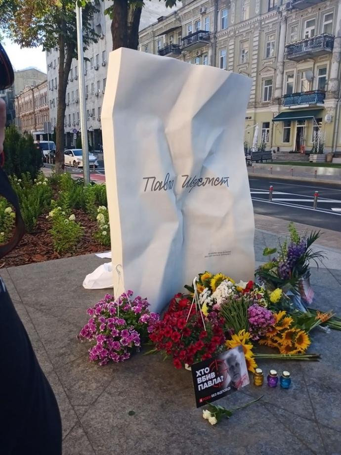 Мемориал Павлу Шеремету