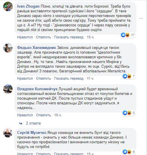 назначение Луческу