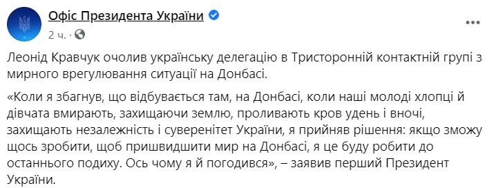 ОП Кравчук