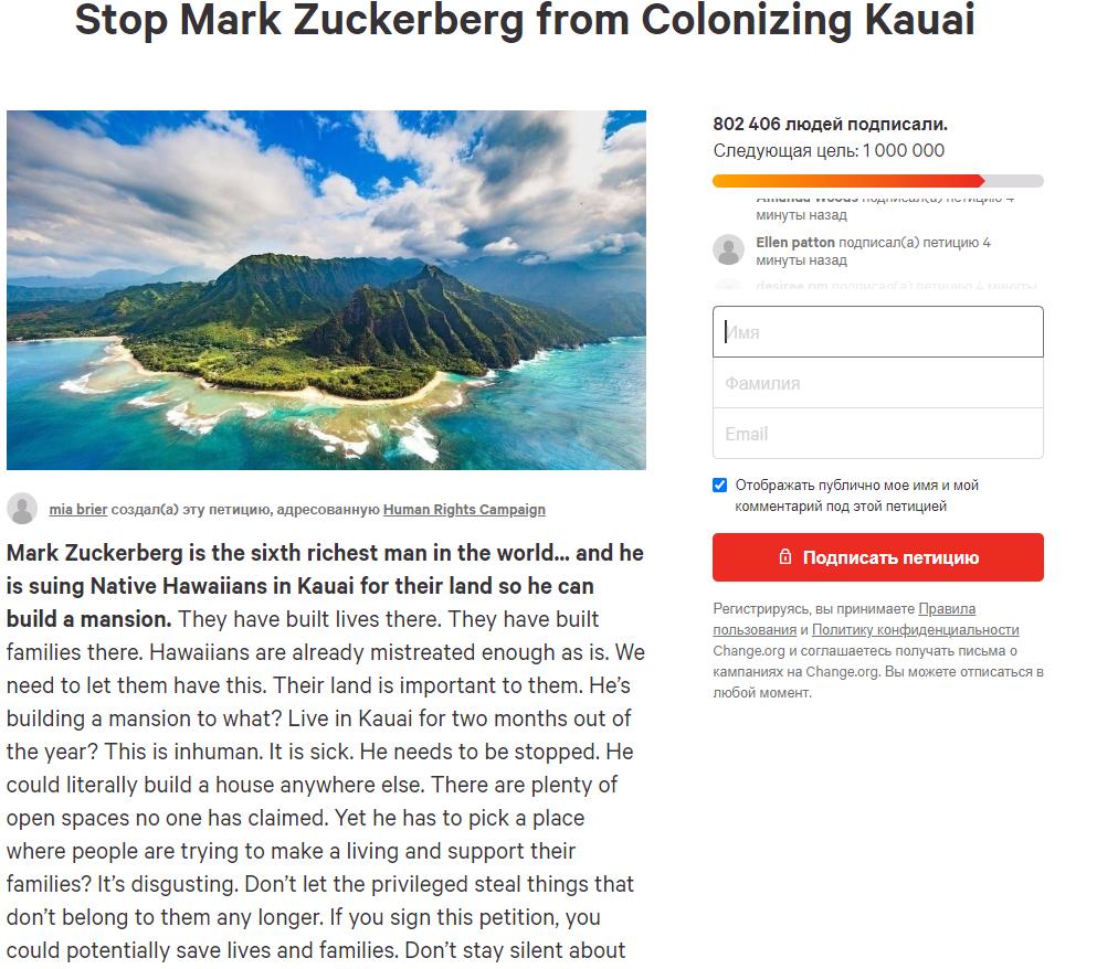 петиция по цукербергу