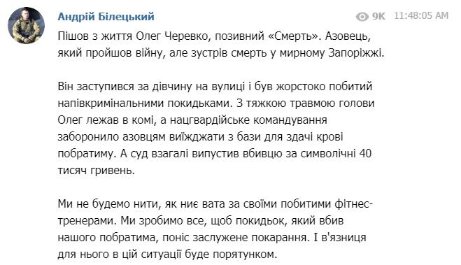 пост Билецкого