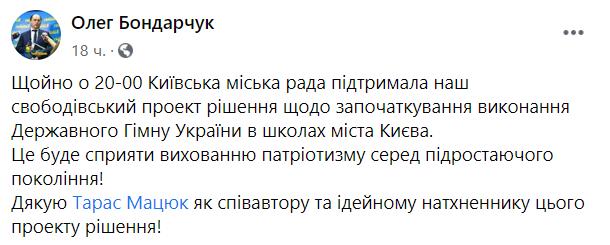 пост Бондарчука