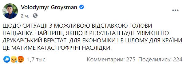 пост Гройсмана