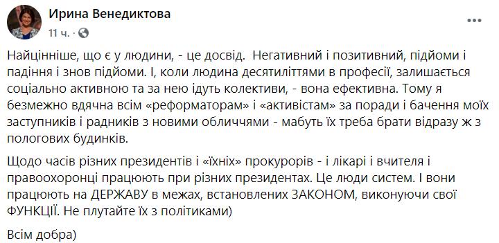 пост Венедиктовой
